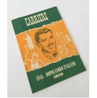 ♥ CARRIERE ENAL DOPOLAVORO ITALIANO 1958 EDIZIONI GIELLE libricino calendario